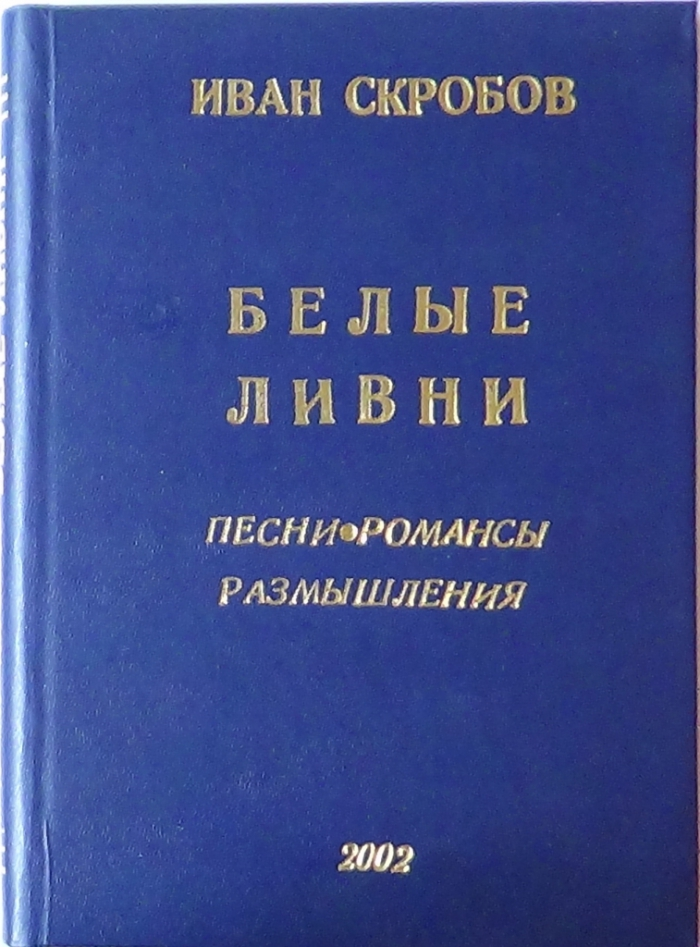 Белые Ливни