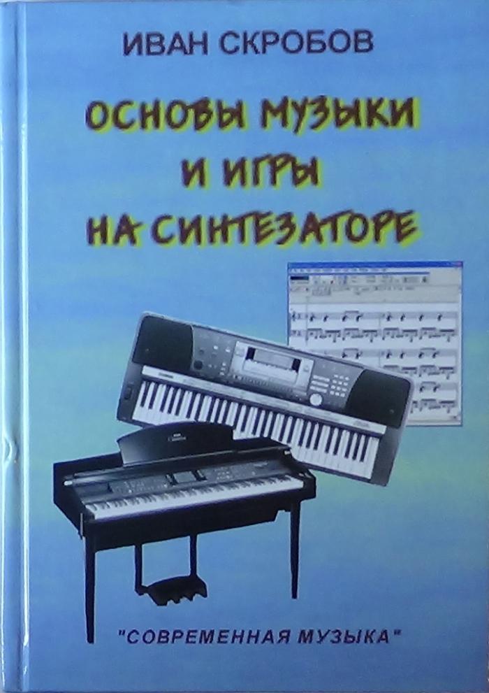 Основы музыки и игры на синтезаторе